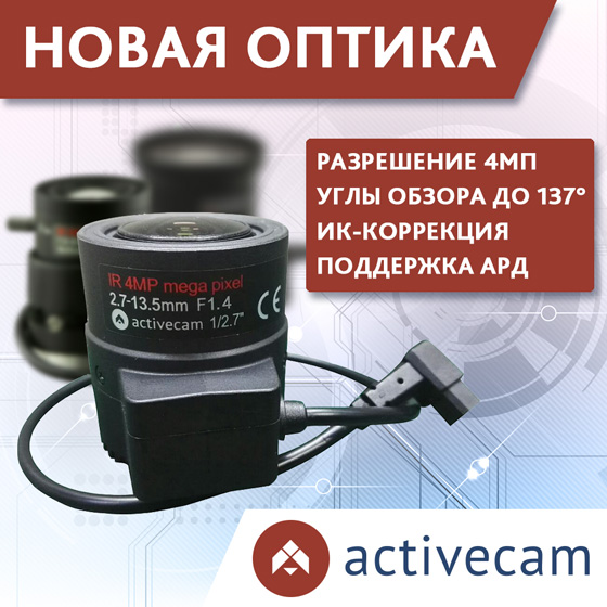 megapikselnaya-optika-activecam